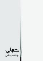 [Mein Stimmrecht - Wahlführer Jordanien