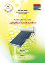 Means to encourage the expand of solar heaters in Jordan