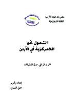 [Transforming to decentralization in Jordan