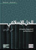 "[The Islamic ""solution"" in Jordan"