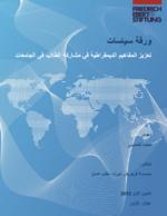 [Increasing democratic political engagement among university students in Jordan