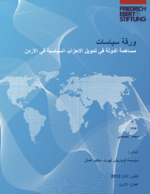 [The state's contribution in financing political parties in Jordan