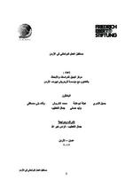 The Future of parliamentary work in Jordan