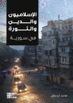 [Islamists, religion, and the revolution in Syria]