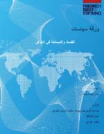 [Corruption and accountability in Iraq