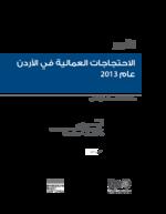 [Labor protests in Jordan 2013