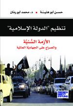 [The 'Islamic State' Organization