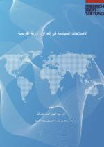 [Political reform in Iraq
