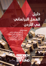 [The guide to parliamentary work in Jordan]