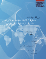 [The effectiveness of social networks and sleeper cells of salafism in Jordan