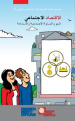 Soziale Demokratie - Kurz und klar ; 2 / Arab.
