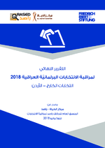 [The Final Report of the Iraq Out-of-Country Voting Process 2018 in Jordan]