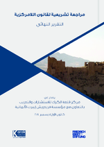 [Legal review of the Jordanian decentralization law]
