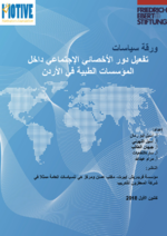 [Activating the Role of Social Worker within the Medical Institutions in Jordan]