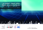 [Energy transition phase model - MENA]