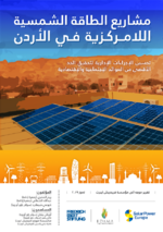 [Decentralized solar in Jordan]