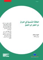 [Iraq solar energy: from dawn to dusk]