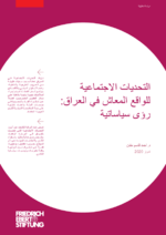 [Societal challenges for Iraq's lived reality : Policy perspectives]