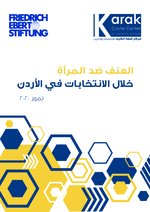 [Report on Violence against women in elections in Jordan]