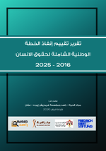 """[Assessment report """"The implementation of the comprehensive national plan for human rights 2016-2025""""]"""