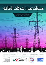 [Transformation processes of energy companies]
