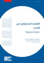 [The constitutional judiciary in Jordan]
