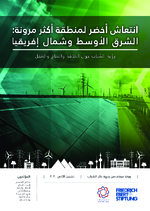 [A green recovery for a more resilient MENA region]