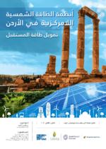 [Decentralized solar in Jordan]