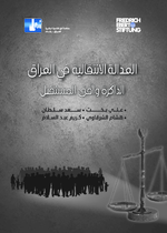 [Transitional justice in Iraq]