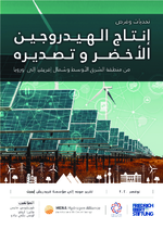 [The risks and opportunities of green hydrogen production and export from the MENA region to Europe]