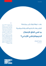 [Democratic reform in Jordan?]