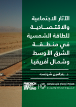 [The socio-economic effects of solar energy in the Middle East and North Africa]