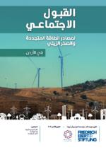 [Social acceptance of renewable energy sources versus oil shale in Jordan]