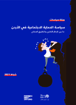 [Social protection policy in Jordan]